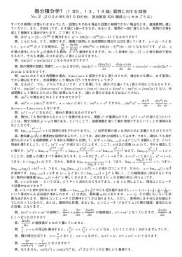 微分積分学1 (1年5,13,14組) 質問に対する回答