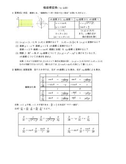 極座標変換(by 山田)