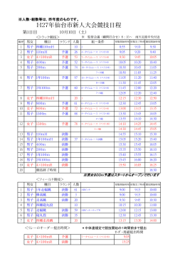日程/PDF