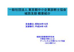 一般社団法人東京都中小企業診断士協会 城西支部概要紹介