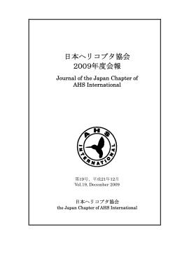 2008 - 日本ヘリコプタ協会