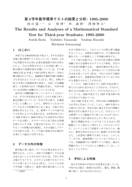 The Results and Analyses of a Mathematical Standard Test for Third