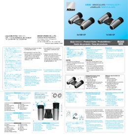 製品の手引き / Product Guide / Produktführer