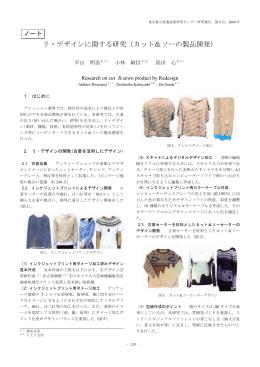 リ・デザインに関する研究(カット&ソーの製品開発)(PDF:218KB)