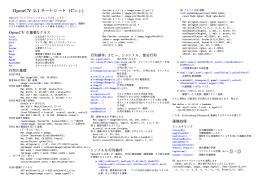 OpenCV 2.1 チートシート (C++)