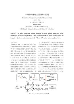 半導体集積化受信機の基礎