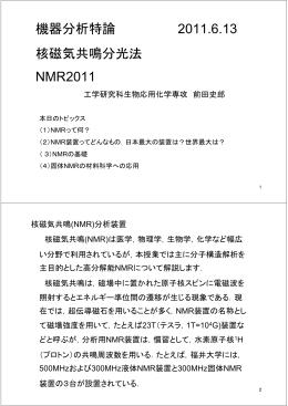 機器分析特論 NMR(2011年6月13日)