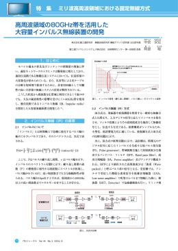 高周波領域の80GHz帯を活用した 大容量インパルス無線装置 - ITU-AJ