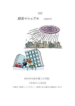 防災マニュアル (保護者用)