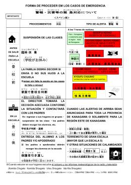 スペイン語 [108KB pdfファイル]