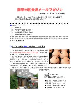 関東米粉食品メールマガジンNo.138(2012. 9. 25)(PDF
