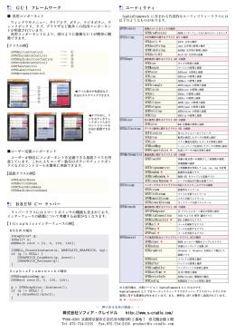 GUI フレームワーク ユーティリティ