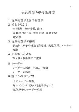 講演資料(福田) 535KB