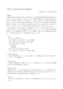 編集方針、発行規程、執筆要綱(PDFファイル )
