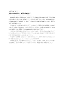 25.02.04 河野洋平氏が訪韓へ 慰安婦問題で注目