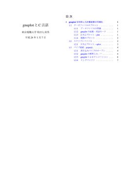 gnuplotとC言語
