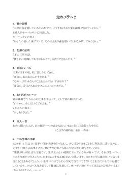 走れメラス 2 - So-net