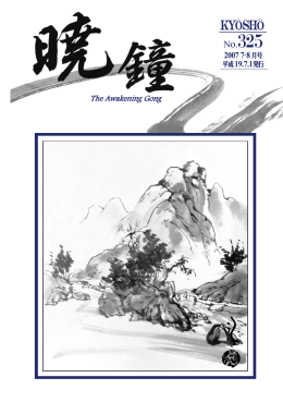 暁鐘 表紙 307