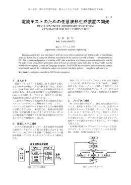 電流テストのための任意波形生成装置の開発 - 電子工学科