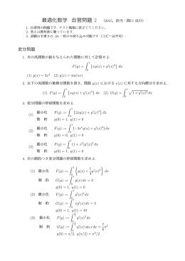 最適化数学 自習問題