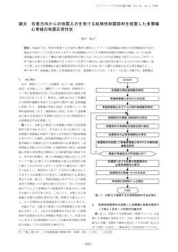 コンクリート工学年次論文集 Vol.31