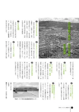 市 制 70 周 年 記 念 式 典 町 史 等 編 纂 コ ツ コ ツ 節 日 本 一 大 会 開