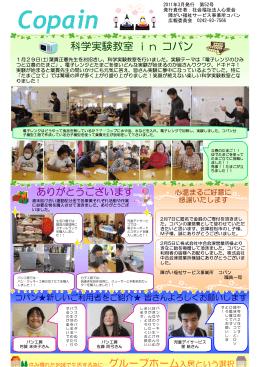 平成23年3月コパン広報誌