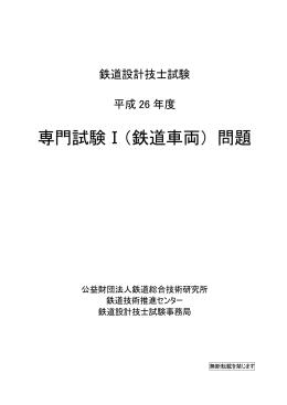 専門試験Ⅰ(鉄道車両) 問題 - 財団法人・鉄道総合技術研究所