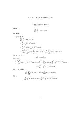 レポート1(科目名 微分方程式/10月) 1. 問題:配点は15点とする. 問題