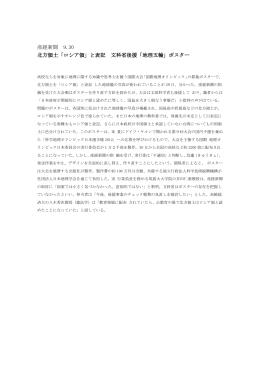 産経新聞 9.30 北方領土「ロシア領」と表記 文科省後援「地理五輪」ポスター