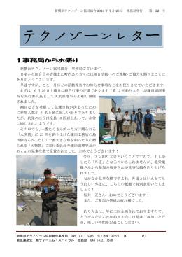 第22号(2013年07月25日発行)