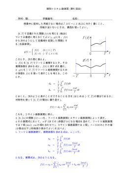 線形システム論演習 (第6回目) 学科・類: 学籍番号: 名前: