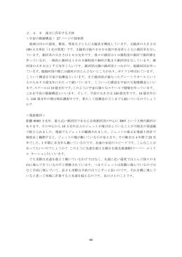 「宇宙の科学2」のまとめp66