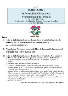 2014年9月1日(PDF:98KB)