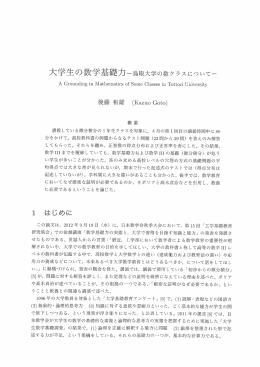 1 はじめに - 鳥取大学研究成果リポジトリ