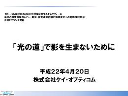 添付資料:(PDF:2995KB) - エネルギア・コミュニケーションズ