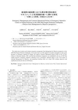 新潟県中越地震における県災害対策本部の