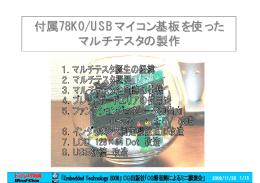 付属78K0/USBマイコン基板を使った マルチテスタの製作