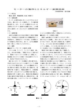 種々のモーターの作製と直流モーターのエネルギー変換効率