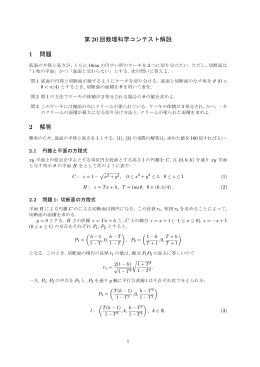 第20回数理科学コンテスト解説 1 問題 2 解答