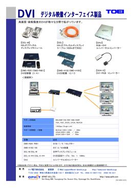 高画質・高解像度のDVIが様々な分野で拡がっています。