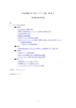 CODE V 用マクロ集 Vol.1 取扱説明書