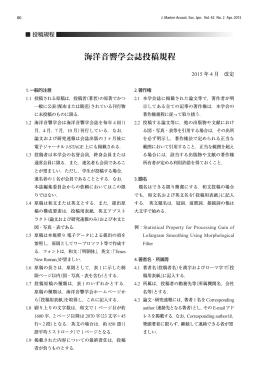 投稿規定( PDFファイル)