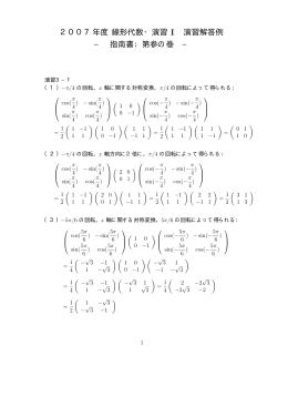 2007年度 線形代数・演習 I 演習解答例 − 指南書:第参の巻 −