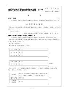 第163号 - 新潟県市町村総合事務組合
