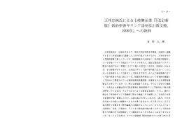 玉井忠純氏による土岐健治著『[改訂新 版]新約聖書ギリシア語初歩
