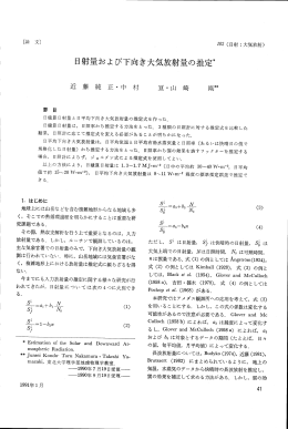 Page 1 Page 2 42 日射量および下向き大気放射量の推定 第ー図