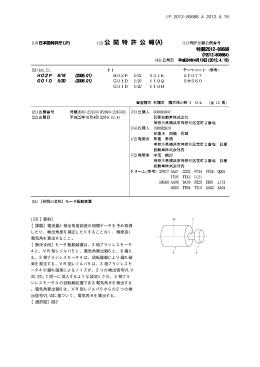 JP 2012-80688 A 2012.4.19 (57)【要約】 【課題】電流量と