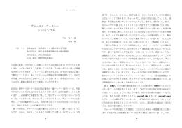シンポジウム - 日本ウェスレー・メソジスト学会