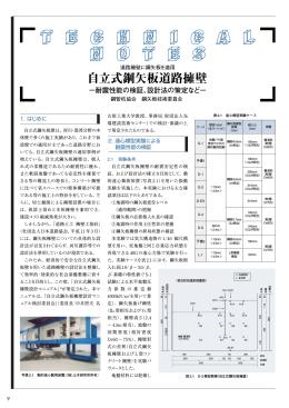 自立式鋼矢板道路擁壁 - 鋼管杭・鋼矢板技術協会